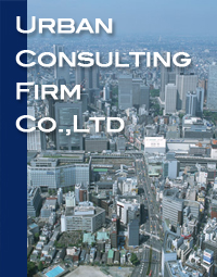不動産鑑定評価 Urban Consulting Firm Co.,Ltd