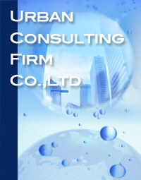 Urban Consulting Firm Co.,Ltd 報酬基準